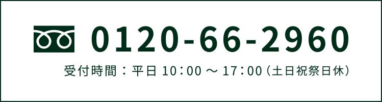電話お問合せ0120-66-2963